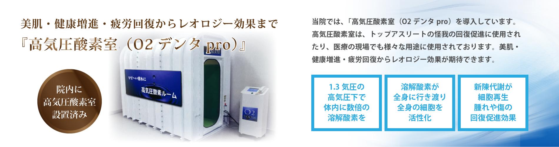 高気圧酸素ルーム1